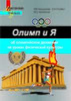 Олимп и Я. 1-4 классы