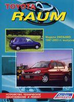 Toyota Raum. Устройство, техническое обслуживание и ремонт