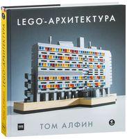 LEGO-архитектура