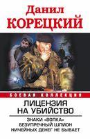 Лицензия на убийство (Комплект из 3-х книг)