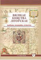 Вялікае Княства Літоўскае. Палітыка, эканоміка, культура. У двух частках. Частка 2