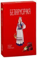 """Конфеты """"Белорусочка. Земляничные"""" (290 г)"""