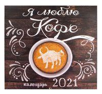 """Календарь настенный перекидной на 2021 год """"Я люблю кофе"""" (30х30 см)"""