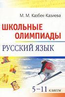 Русский язык. Школьные олимпиады. 5-11 классы