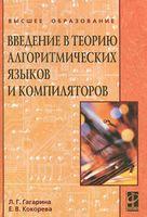 Введение в теорию алгоритмических языков и компиляторов