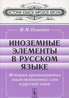 Иноземные элементы в русском языке. История проникновения заимствованных слов в русский язык