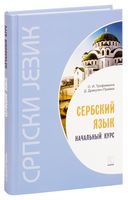 Сербский язык. Начальный курс (+ CD)