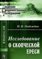 Исследование о скопческой ереси