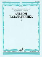 Альбом балалаечника. Выпуск 1