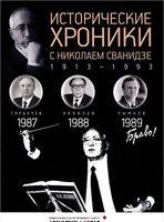 Исторические хроники с Николаем Сванидзе. Том 26