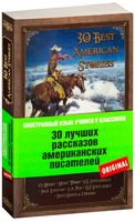 30 Best American Stories
