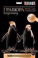 """Гравюра """"Пингвины"""" (золото)"""