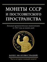 Монеты СССР и постсоветского пространства
