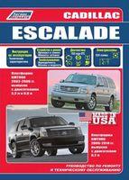 Cadillac Escalade. Платформа GMT800 2002-2006 гг. выпуска. Устройство, техническое обслуживание и ремонт