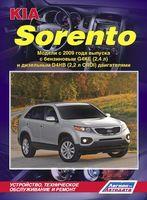 KIA Sorento II с 2009 г. Устройство, техническое обслуживание и ремонт