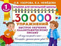 30000 упражнений. Быстрое обучение каллиграфическому письму