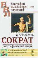 Сократ. Биографический очерк (м)