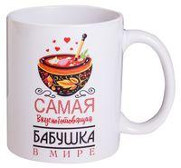 "Кружка ""Самая вкусноготовящая бабушка"" (арт. 3052)"