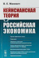 Кейнсианская теория и российская экономика
