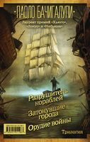 Разрушитель кораблей (комплект из 3-х книг)