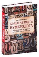 Большая книга нумеролога