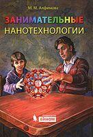 Занимательные нанотехнологии