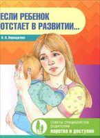 Если ребенок отстает в развитии...