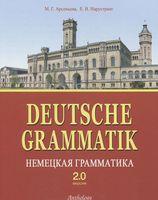 Немецкая грамматика. Версия 2.0