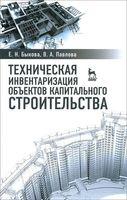 Техническая инвентаризация объектов капитального строительства