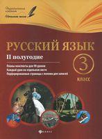 Русский язык. 3 класс. 2 полугодие. Планы-конспекты уроков