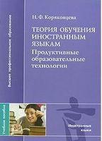 Теория обучения иностранным языкам. Продуктивные образовательные технологии