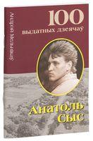 Анатоль Сыс