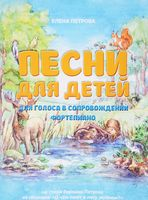 """Песни для детей для голоса в сопровождении фортепиано на стихи Германа Петрова из сборника """"О чем поют в лесу зеленом"""""""