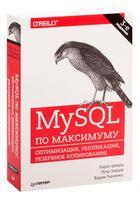 MySQL по максимуму