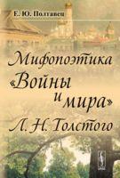 Мифопоэтика «Войны и мира» Л. Н. Толстого