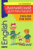 Английский для малышей: стихи, песни, игры, рифмы, утренники
