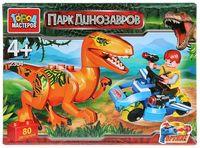 """Конструктор """"Парк динозавров"""" (80 деталей)"""