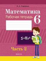 Математика. 6 класс. Рабочая тетрадь. В 2-х частях. Часть 2