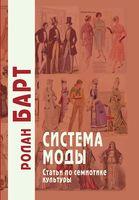 Система моды. Статьи по семиотике культуры