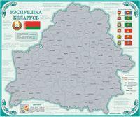 Скрэтч-карта Рэспублікі Беларусь (700х600 мм)