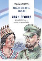 Один в поле воин. Белый генерал - вождь краснокожих. Иван Беляев