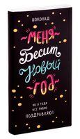 """Шоколад молочный """"Меня бесит Новый год"""" (50 г)"""
