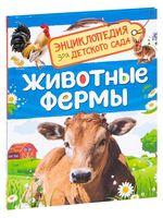 Животные фермы. Энциклопедия для детского сада