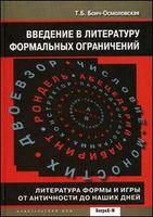 Введение в литературу формальных ограничений. Литература формы и игры от античности до наших дней