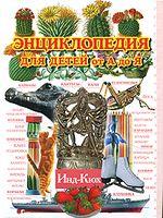 Энциклопедия для детей от А до Я. Том 5. Инд-Кюх