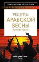 Рецепты Арабской весны: русская версия