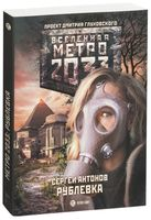 Метро 2033. Рублевка (м)