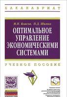 Оптимальное управление экономическими системами
