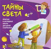 Тайны света. Простые и наглядные опыты для детей и взрослых