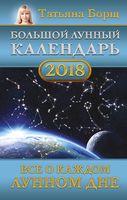 Большой лунный календарь на 2018 год. Все о каждом лунном дне